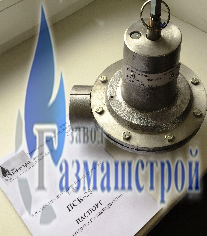 предохранительный сбросной клапан пск 25