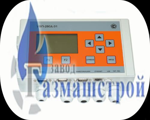 Вычислитель УВП-280А.01